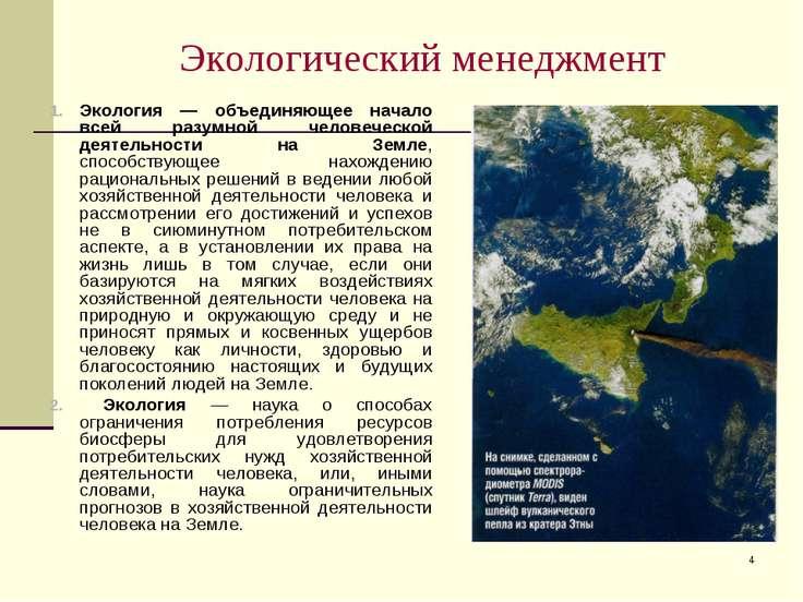 * Экологический менеджмент Экология — объединяющее начало всей разумной челов...