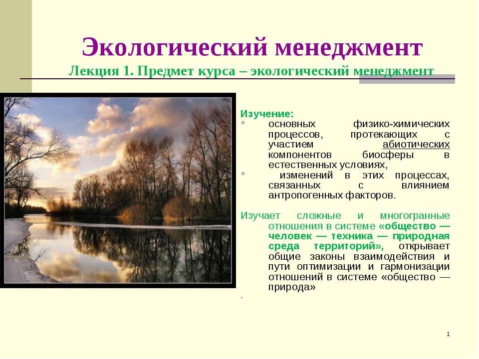 * Экологический менеджмент Лекция 1. Предмет курса – экологический менеджмент...