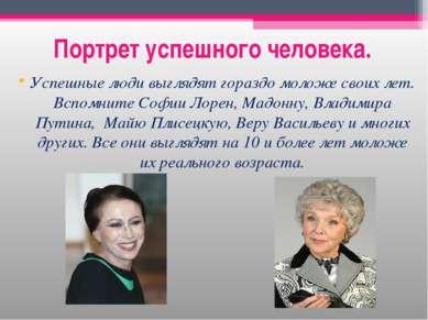 Портрет успешного человека. Успешные люди выглядят гораздо моложе своих лет. ...
