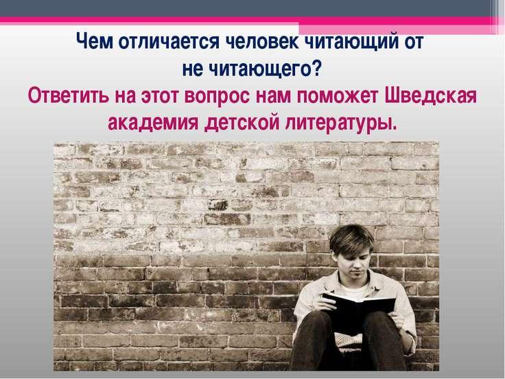 Чем отличается человек читающий от не читающего? Ответить на этот вопрос нам ...