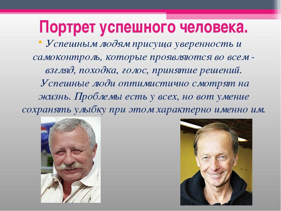 Портрет успешного человека. Успешным людям присуща уверенность и самоконтроль...