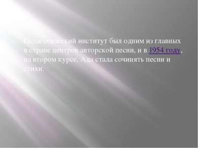Педагогический институт был одним из главных в стране центров авторской песни...