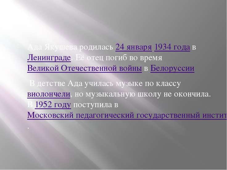 Ада Якушева родилась24 января1934годавЛенинграде. Её отец погиб во время...