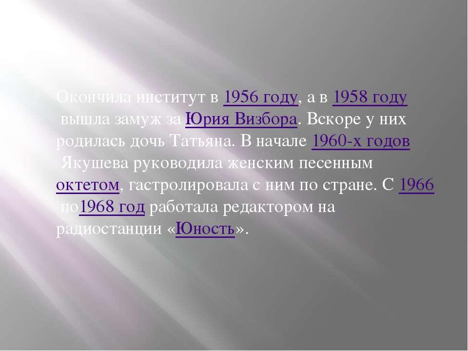 Окончила институт в1956году, а в1958годувышла замуж заЮрия Визбора. Вск...