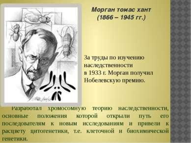 Морган томас хант (1866 – 1945 гг.) За труды по изучению наследственности в 1...