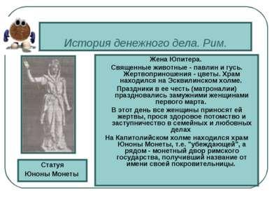 История денежного дела. Рим. Жена Юпитера. Священные животные - павлин и гусь...