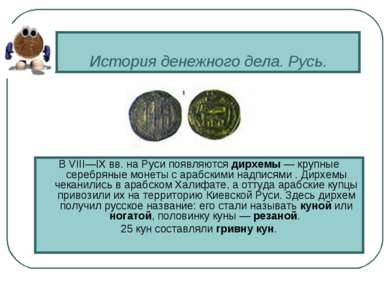 История денежного дела. Русь. В VIII—IX вв. на Руси появляются дирхемы — круп...