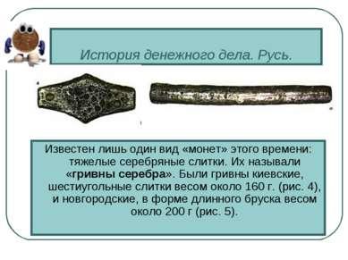 История денежного дела. Русь. Известен лишь один вид «монет» этого времени: т...