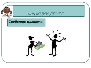 ФУНКЦИИ ДЕНЕГ Средство платежа