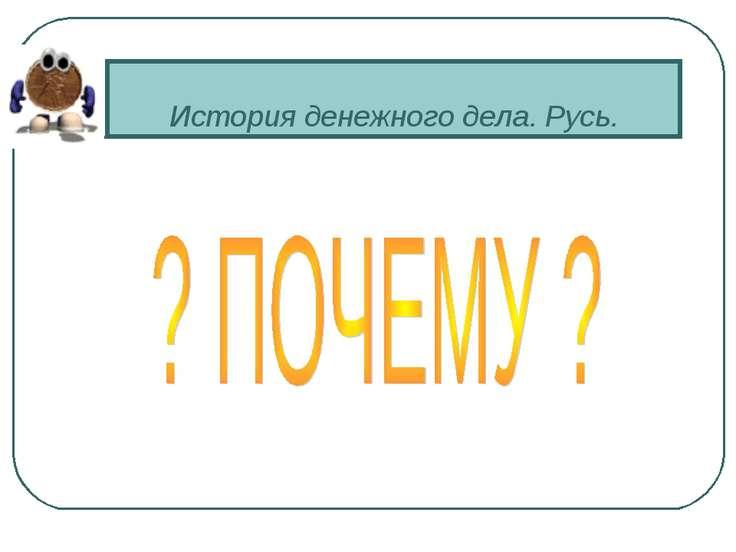История денежного дела. Русь.
