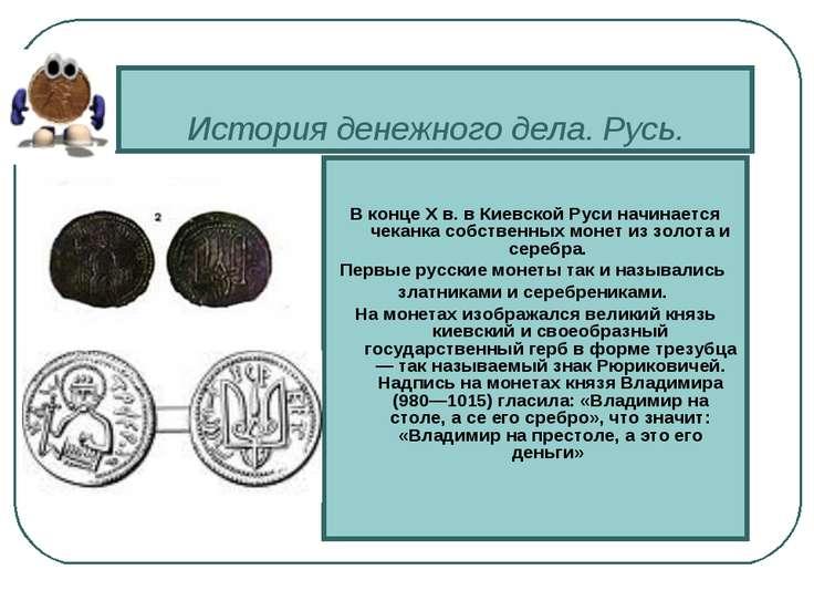 История денежного дела. Русь. В конце X в. в Киевской Руси начинается чеканка...