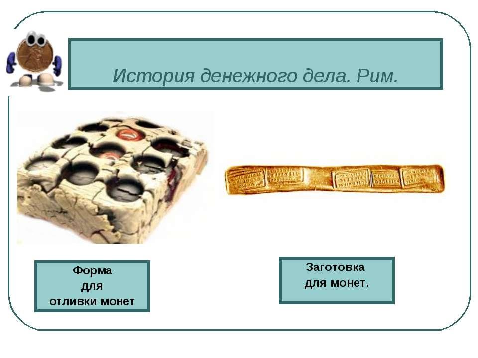 История денежного дела. Рим. Заготовка для монет. Форма для отливки монет