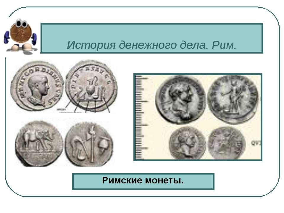 История денежного дела. Рим. Римские монеты.