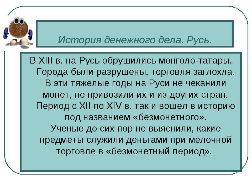 История денежного дела. Русь. В XIII в. на Русь обрушились монголо-татары. Го...