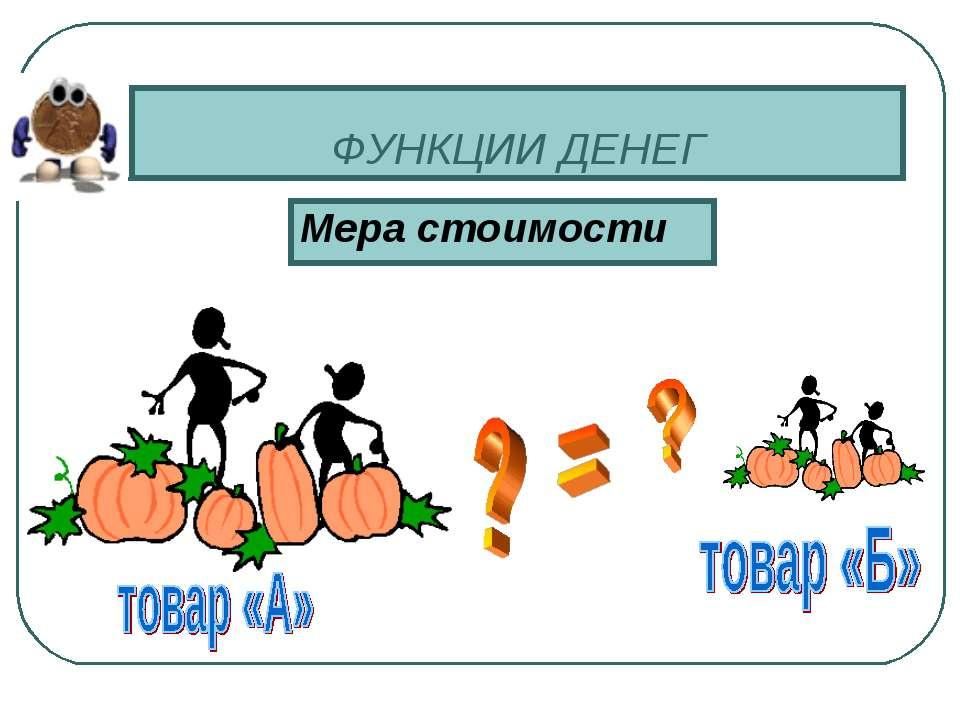 ФУНКЦИИ ДЕНЕГ Мера стоимости