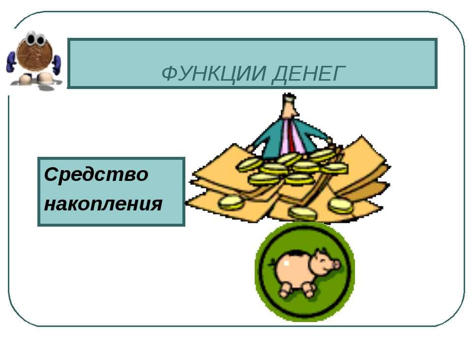 ФУНКЦИИ ДЕНЕГ Средство накопления