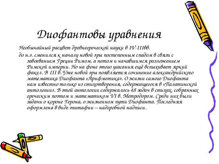Диофантовы уравнения Необычайный расцвет древнегреческой науки в IV-IIIвв. до...