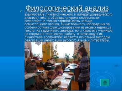 Филологический анализ Глубокий филологический анализ (представляющий взаимосв...