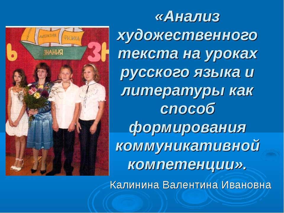«Анализ художественного текста на уроках русского языка и литературы как спос...