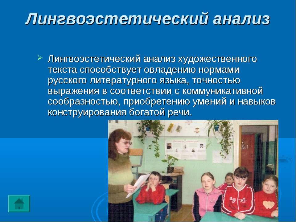 Лингвоэстетический анализ Лингвоэстетический анализ художественного текста сп...