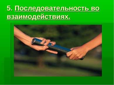 5. Последовательность во взаимодействиях.