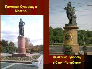 Памятник Суворову в Москве. Памятник Суворову в Санкт-Петербурге