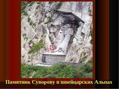 Памятник Суворову в швейцарских Альпах