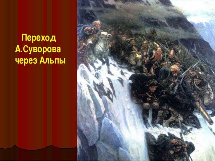 Переход А.Суворова через Альпы