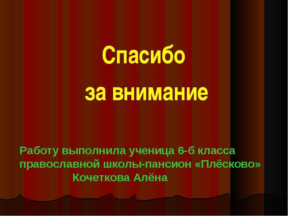 Спасибо за внимание Работу выполнила ученица 6-б класса православной школы-па...