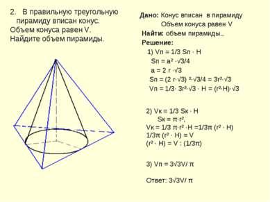 Дано: Конус вписан в пирамиду Объем конуса равен V Найти: объем пирамиды Реше...