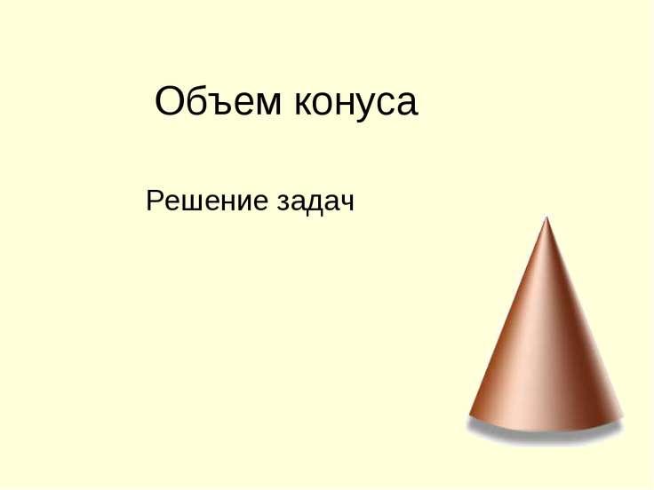 Объем конуса Решение задач