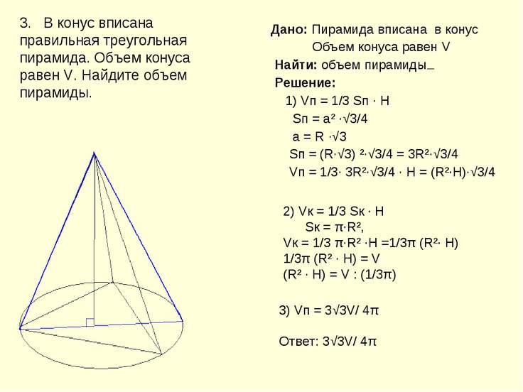 Дано: Пирамида вписана в конус Объем конуса равен V Найти: объем пирамиды Реш...
