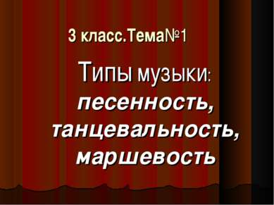 3 класс.Тема№1 Типы музыки: песенность, танцевальность, маршевость