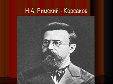 Н.А. Римский - Корсаков