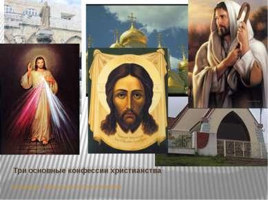Три основные конфессии христианства Католицизм, Православие и Протествантизм