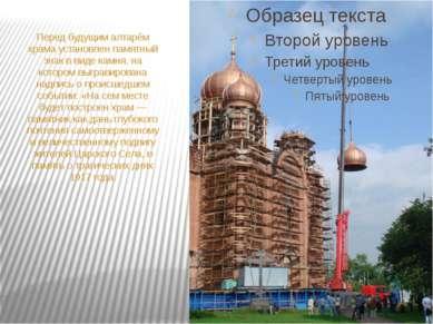Перед будущим алтарём храма установлен памятный знак в виде камня, на котором...