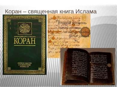 Коран – священная книга Ислама