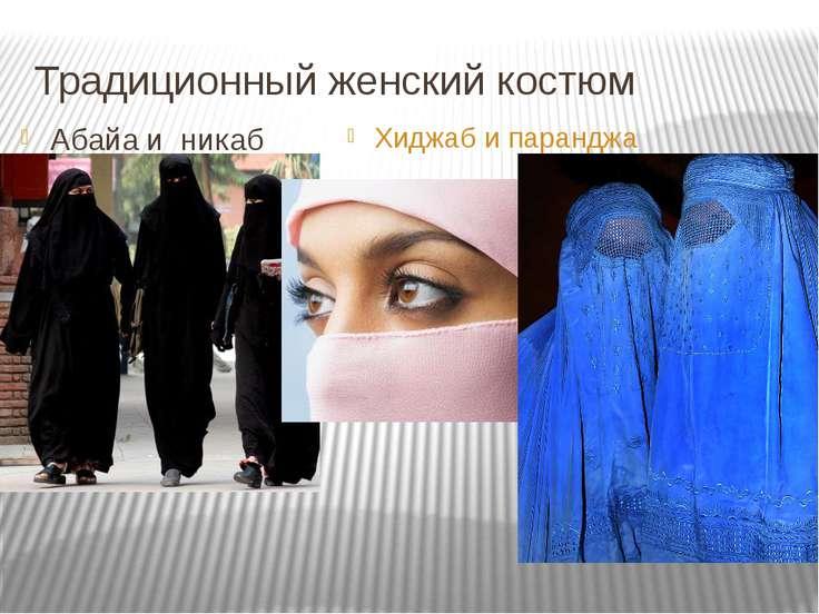 Традиционный женский костюм Абайа и никаб