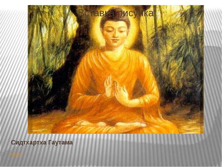 Сидтхартха Гаутама Будда