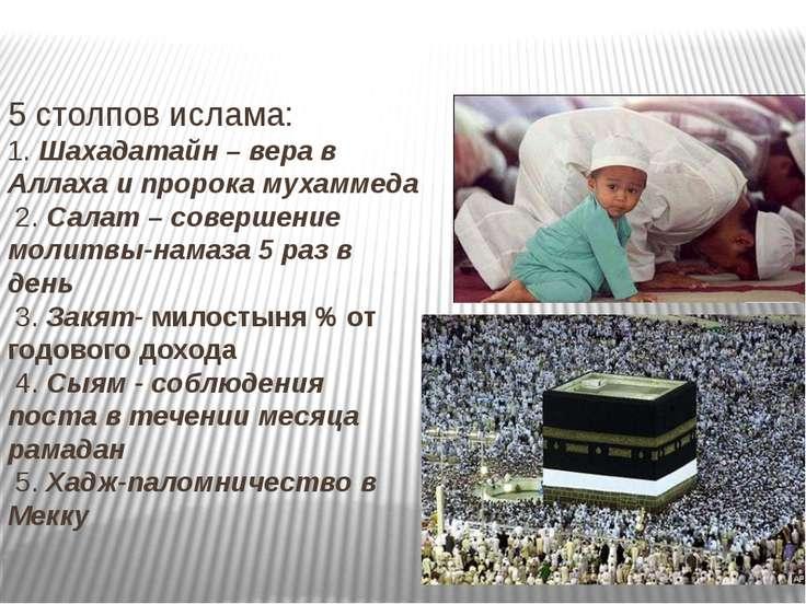 5 столпов ислама: 1. Шахадатайн – вера в Аллаха и пророка мухаммеда 2. Салат ...