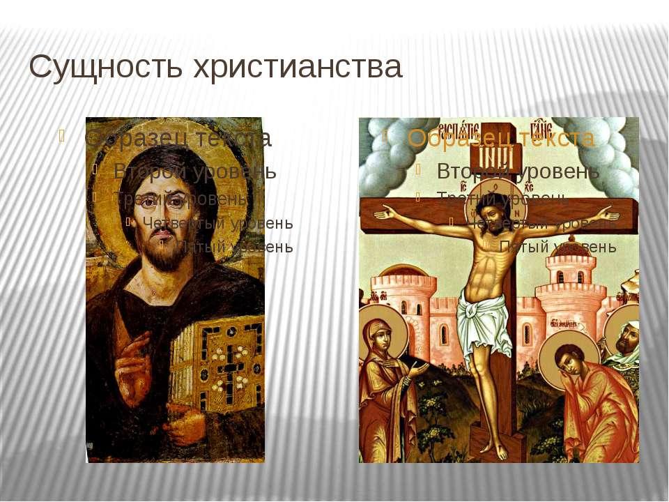 Сущность христианства