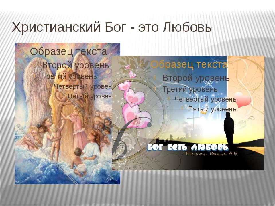 Христианский Бог - это Любовь
