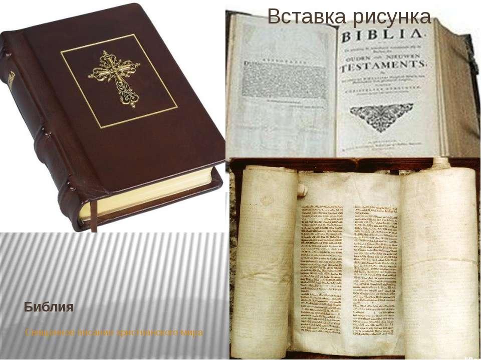 Библия Священное писание христианского мира