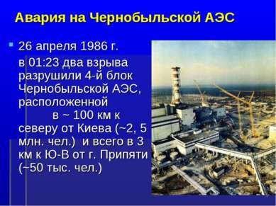 * Авария на Чернобыльской АЭС 26 апреля 1986 г. в 01:23 два взрыва разрушили ...
