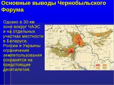 Основные выводы Чернобыльского Форума Однако в 30-км зоне вокруг ЧАЭС и на от...
