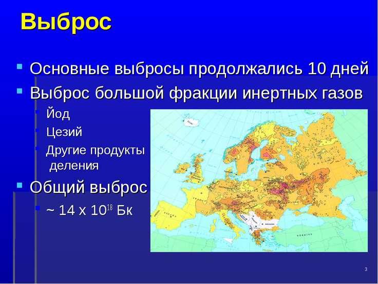 * Выброс Основные выбросы продолжались 10 дней Выброс большой фракции инертны...
