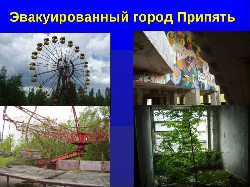 Эвакуированный город Припять *