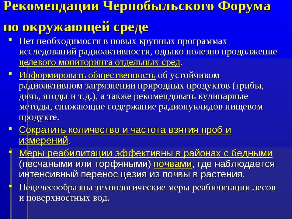 Рекомендации Чернобыльского Форума по окружающей среде Нет необходимости в но...