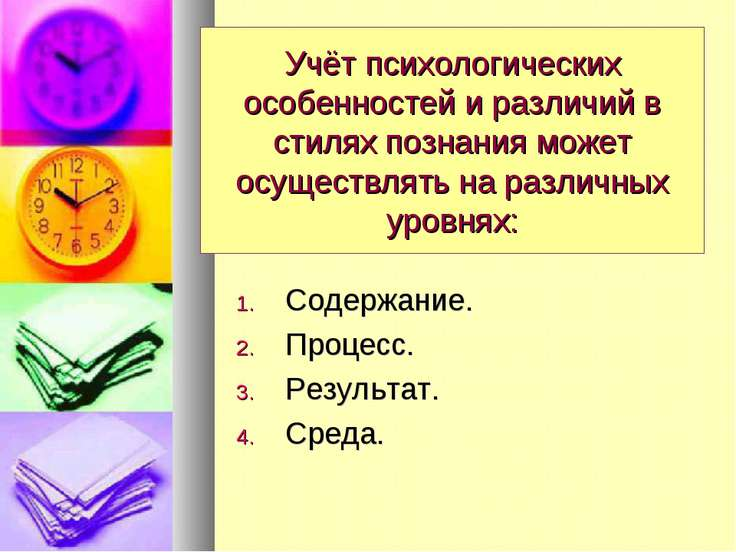 Учёт психологических особенностей и различий в стилях познания может осуществ...