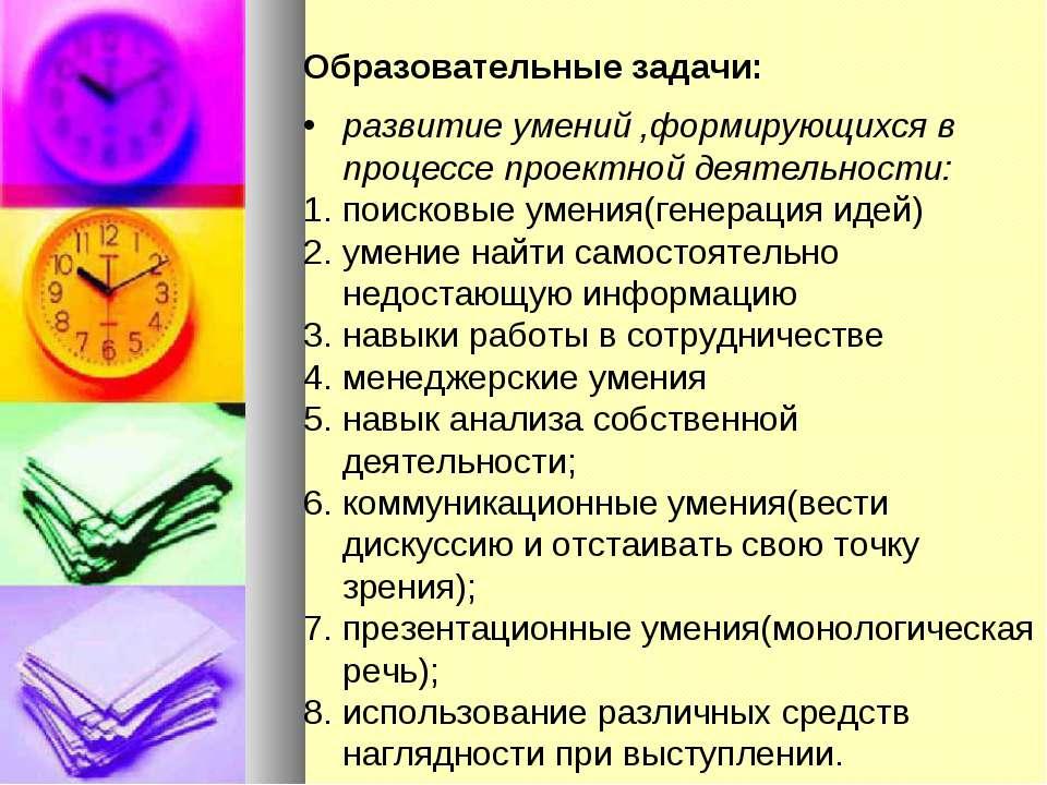 Образовательные задачи: развитие умений ,формирующихся в процессе проектной д...